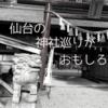 仙台の神社巡りが面白い(「愛宕神社」から見る仙台の街並みが好き...)