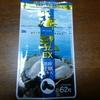 牡蠣サプリ海乳EX|濃縮牡蠣肉エキスの亜鉛サプリ!安いけど大丈夫?