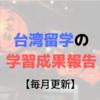 台湾留学の学習成果報告まとめ【毎月更新】