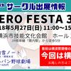 ZERO FESTA 34・参加情報