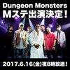 【動画】Dungeon Monsters(ダンジョンモンスターズ)がMステ(6月16日)に出演!