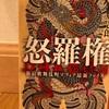 『怒羅権 新宿歌舞伎町マフィア最新ファイル』小野登志郎 文春文庫