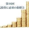 第16回 株式投資で必須の指標②
