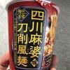 しびれる辛さとごろっと豆腐 サッポロ一番 麺の至宝 四川麻婆味刀削風麺 食べてみました