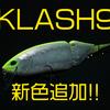 【DRT】様々なカスタムが出来る人気ビッグベイト「KLASH9」に新色追加!