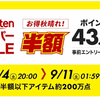 【9月開催】楽天スーパーSALE開催‼攻略ポイント徹底解説