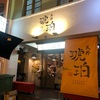 【天丼琥珀】コスパ最強!ローカルにも日本人にも愛される人気の天丼屋さん