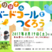 夏休み特別企画!オリジナルバードコールを作ろう!8/19(土)開催!