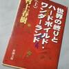 村上春樹『世界の終わりとハードボイルド・ワンダーランド』再読しだしました。のっけから村上ワールド全開です。