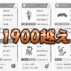 【シングル】最新トノグドラ1900越え構築 -構築紹介-
