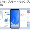 Android 9 正式案内開始!愛称は「Pie」でπr2