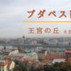 【ブダペスト】ドナウの真珠ブダペスト。美しき王宮の丘を散策。2018.10.18