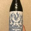 岐阜県『百十郎 白炎(びゃくえん) 純米吟醸 無濾過生原酒』をいただきました。
