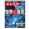 【ブックレビュー】話題の本・週刊エコノミスト2018.10.23