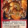 【デュエプレ】上方修正してほしいカード5選!【改造記事】