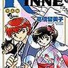 『境界のRINNE(りんね) 35』 高橋留美子 少年サンデーコミックス 小学館