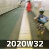 週報 2020W32