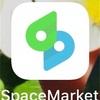 【アプリ紹介】スペースマーケット【Space Market】【レンタルスタジオ】