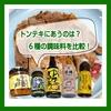 【徹底比較】トンテキによく合う6種のソース・たれを使って食べた感想!