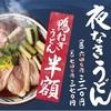 丸亀製麺 鴨ねぎうどん  半額カモン!