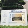 美術展:ターナー展@新宿 損保ジャパン美術館を見てみました(2018/6/10)