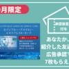 【Tadacoin】9月限定 Bitcoin獲得&出金制限解除チケット