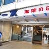 30年ぶりのピース@新宿で遅めのゆったりモーニング