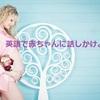 【胎児教育】英語でどう話しかけたらお腹の赤ちゃんとコミュニケーション取れる?