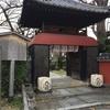 【京都・伏見】おすすめ観光スポットまとめPart2