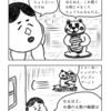 4コマ漫画「こうですか?わかりません」80話