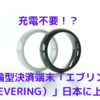 キャッシュレス 充電不要!? 指輪型決済端末「エブリング(EVERING)」日本に上陸