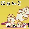 【にゃんこ図鑑】ひなにゃんこ 超号珍ニャジンガー ニャラジン【レア】