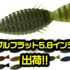 【DEPS】久々の出荷!!人気ギル型ワーム「ブルフラット5.8インチ」通販サイト入荷!