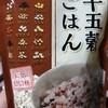 雑穀米との別れ