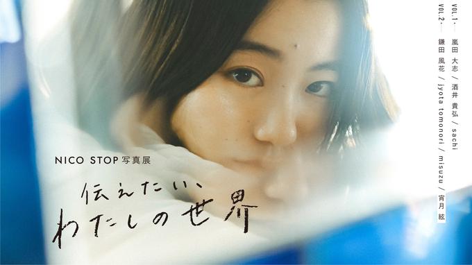 【10/18更新】NICO STOP写真展「伝えたい、わたしの世界」をニコンプラザ東京・大阪で開催 -人気のフォトグラファー7名が Z fcで撮り下ろした「わたしの世界」と出会える!-