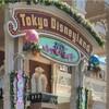 東京ディズニーリゾートにいってきた2016