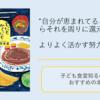 小野寺史宜『とにもかくにもごはん』【感想】こども食堂って知ってる?
