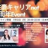【開催報告】(7/12開催)駐妻キャリアnet 4周年イベント