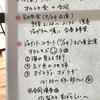 9/13 (金)オカトモ  会練習曲♪
