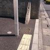 点字ブロックはできれば歩道にもお願いします