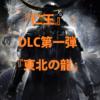 【仁王】DLC第一弾『東北の龍』情報(4/10更新)