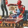 【オモ写に使える!】Re-ment ぷちシリーズ 「俺んち来る?」開封レビュー!オモ写もあるよ!