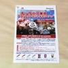 Olympic×森永製菓 キッザニア東京チケットプレゼントキャンペーン