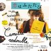 「カミーユ、恋はふたたび」フローランス・セイヴォス