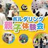 【土日祝日限定】親子体験会開催中です!