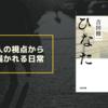 4人の視点から描かれる日常/「ひなた」吉田修一