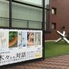 東京都美術館『木々との対話』など日曜日