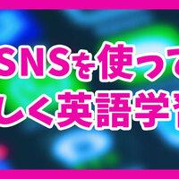 SNSを使って楽しく英語学習!SNSで使える英語表現もご紹介♪
