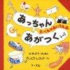 ★★640「あっちゃんあがつく―たべものあいうえお」~食べ物絵本として、文字を覚える絵本として、その他色々な用途の絵本として、傑作。