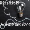 【電力会社3社比較】楽天でんきは本当に安いのか?